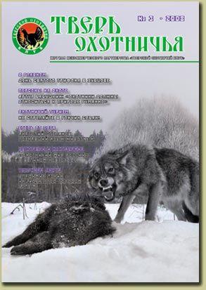 Тверь Охотничья № 3-2008