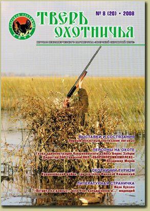 Тверь Охотничья № 8-2008