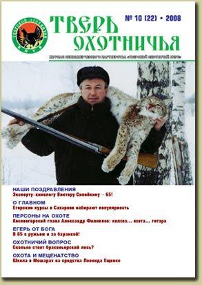 Тверь Охотничья № 10-2008