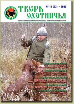 Тверь Охотничья № 11-2008