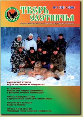 Тверь Охотничья № 1-2009