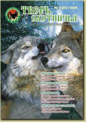 Тверь Охотничья № 3-2009