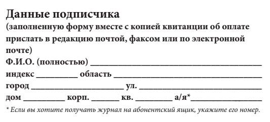 Данные подписчика на журнал Тверь охотничь