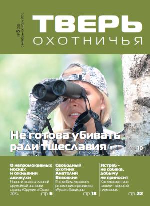 Тверь Охотничья № 5-2015