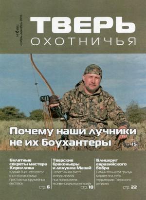 Тверь Охотничья № 6-2015