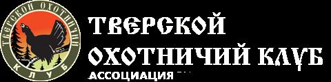 Тверской Охотничий клуб