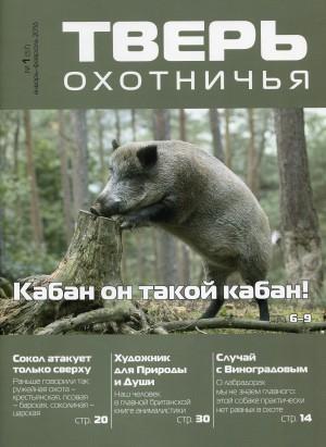 ТВЕРЬ ОХОТНИЧЬЯ № 1(57) 2016