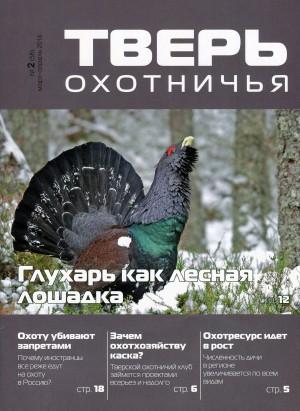 ТВЕРЬ ОХОТНИЧЬЯ № 2(58) 2016