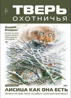 Тверь Охотничья №6 (68)