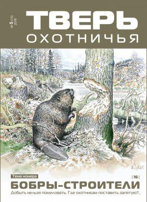 Тверь Охотничья № 5 (73)