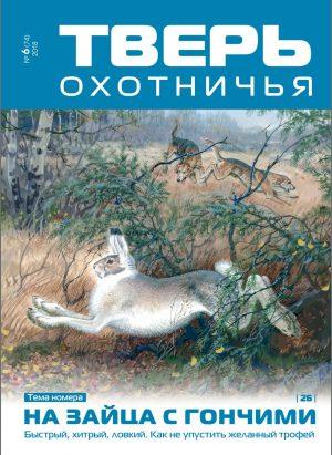 Тверь Охотничья №6(74)