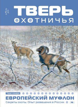 Тверь Охотничья № 1 (75)
