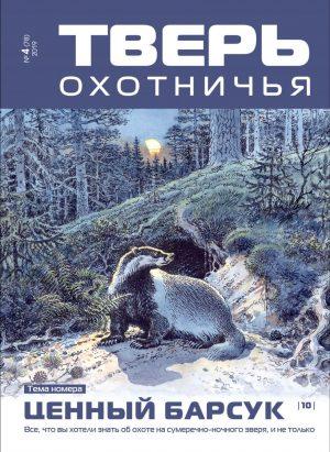 Тверь Охотничья № 4 (78)