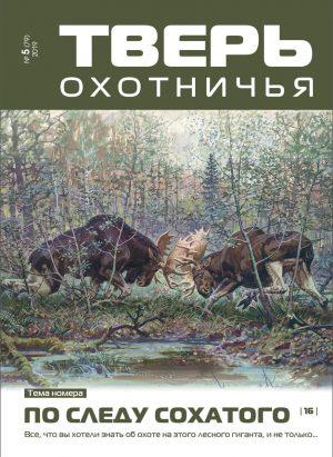 Тверь Охотничья №5 (79)