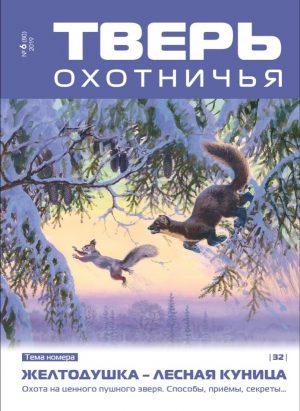 Тверь Охотничья № 6 (80)