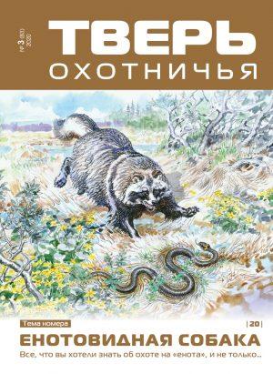 Тверь Охотничья № 3 (83)