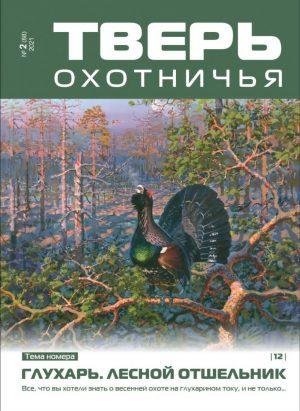 Тверь Охотничья №2 (88)