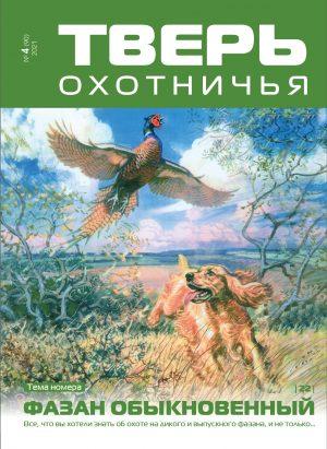 Тверь Охотничья №4 (90)