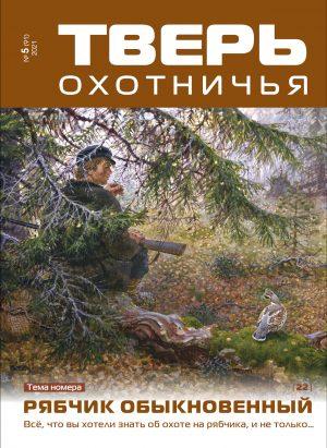 Тверь Охотничья № 5 (91)